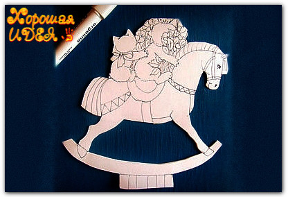 Детская открытка с лошадкой