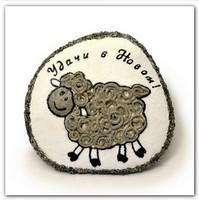 Символ  2015 года — овечка